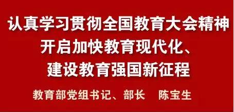 教育部长陈宝生《光明日报》撰文:开启加快教育现代化、建设教育强国新征程