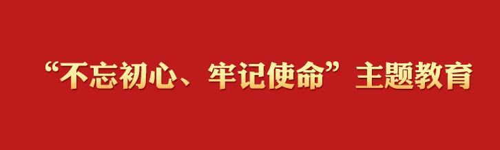"""中央""""不忘初心、牢记使命""""主题教育领导小组印发《关于在""""不忘初心、牢记使命""""主题教育中认真学习党史、新中国史的通知》"""