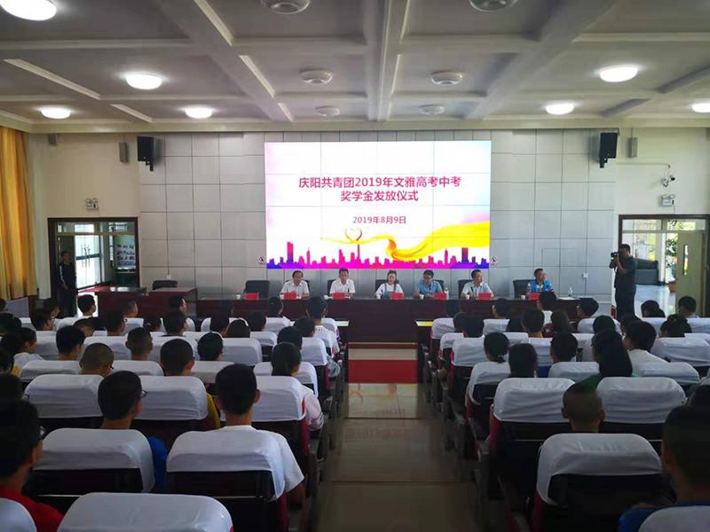 庆阳市共青团2019年文雅高考中考奖学金发放仪式—在我院举行