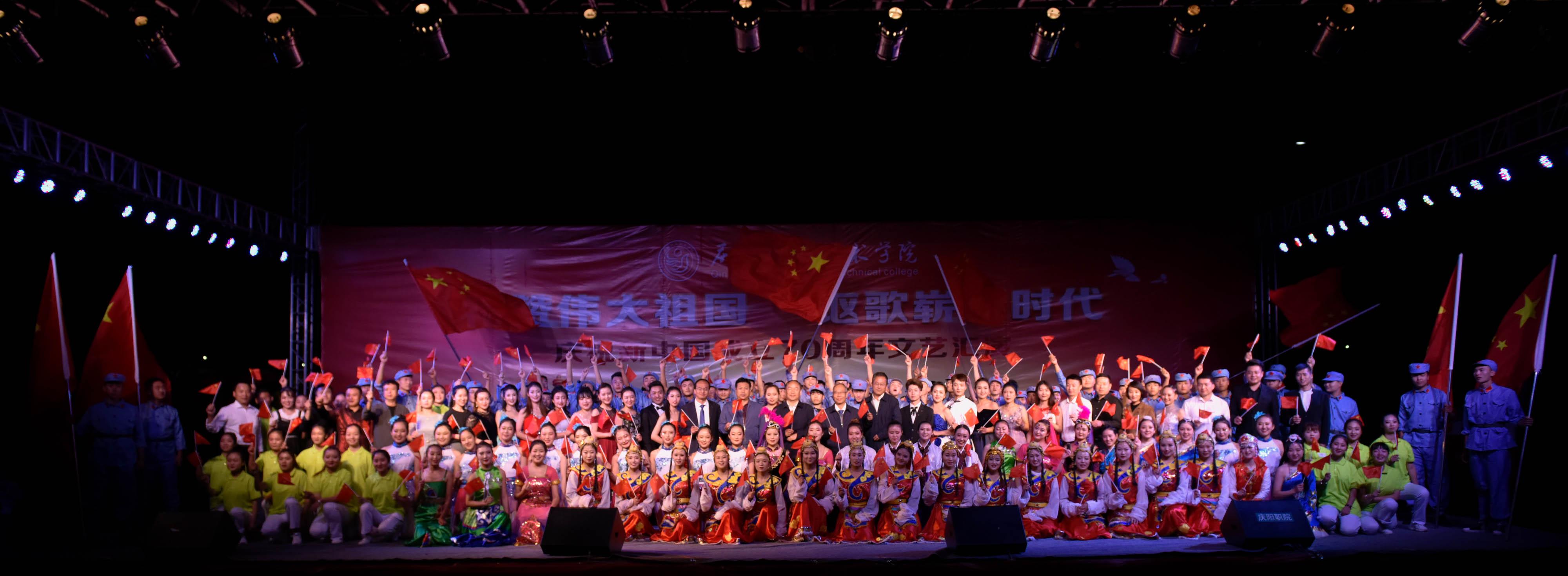 礼赞伟大祖国  讴歌崭新时代  ——beplay体育官网举办庆祝新中国成立70周年文艺汇演