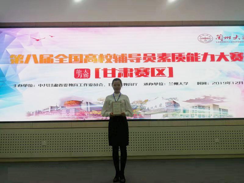 我院王珂老师在全国高校辅导员素质能力大赛(甘肃赛区)决赛中荣获二等奖