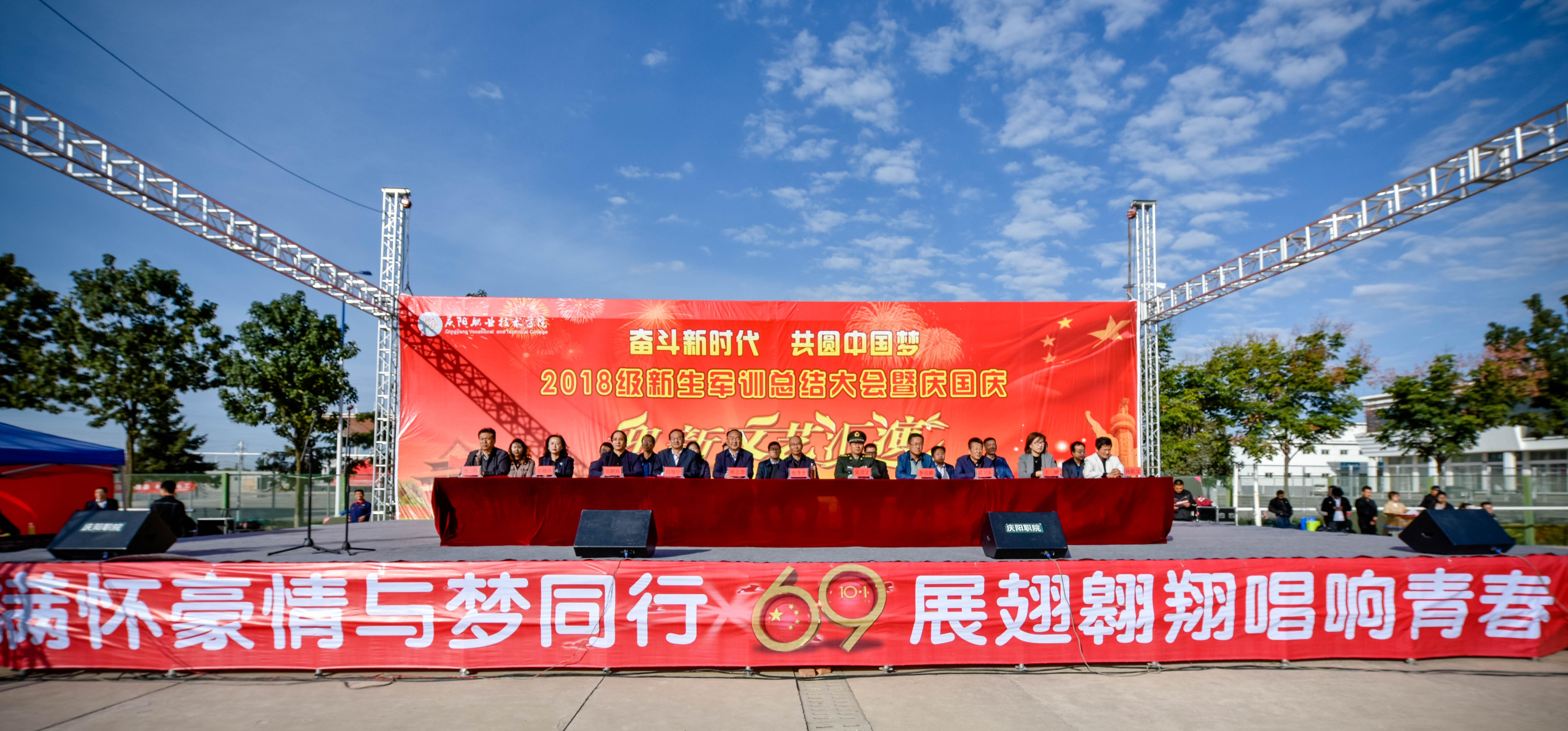 庆阳职业技术beplay体育官网举行2018级学生军训总结大会